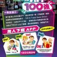 2013TGS 台灣APP100強