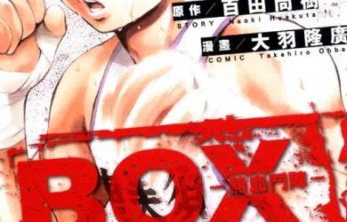 BOX-熱血鬥陣-書封