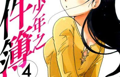 金田一少年之事件簿 20週年紀念系列4-封面