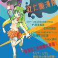 動漫祭(RGB)-01-01