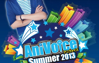 海報:『AniVoice Summer 2013』7.1起全家FamiPort、FamiTicket火熱開賣
