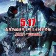 『機動戰士鋼彈UC7同步特映會』活動海報