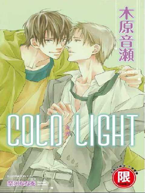 COLD LIGHT冷光(001)