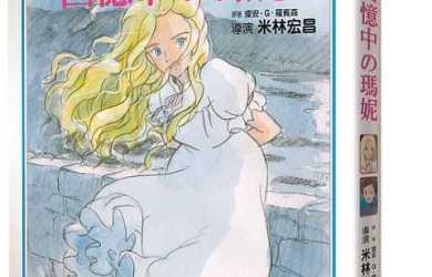 回憶中的瑪妮故事書立體書(001)