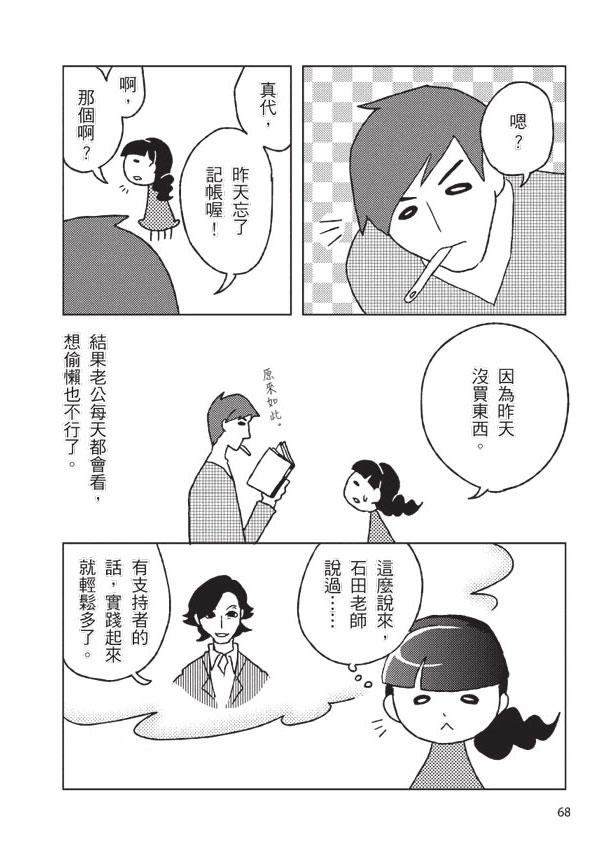 試讀_記帳篇p68