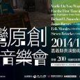 2014台灣原創動畫音樂會.jpg