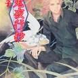 百鬼夜行抄(23)