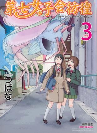 第七女子會徬徨(03)