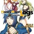 記錄的地平線外傳 Honey Moon Logs03