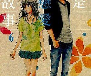 這是戀愛故事(09)