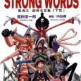 ONE PIECE STRONG WORDS航海王經典名言集PART2