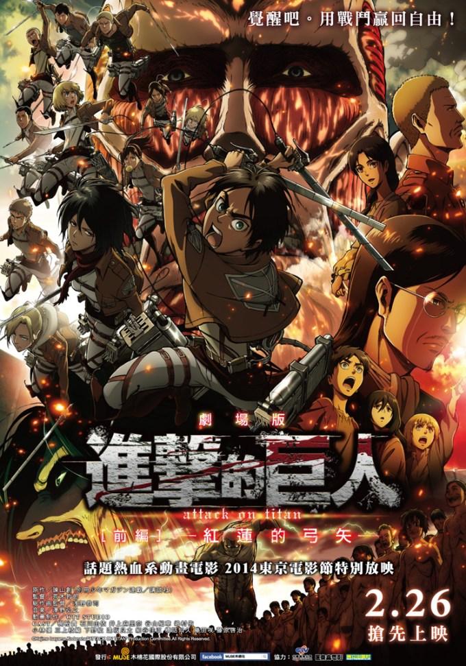 進擊的巨人-劇場版〔前編〕海報_0226 上映