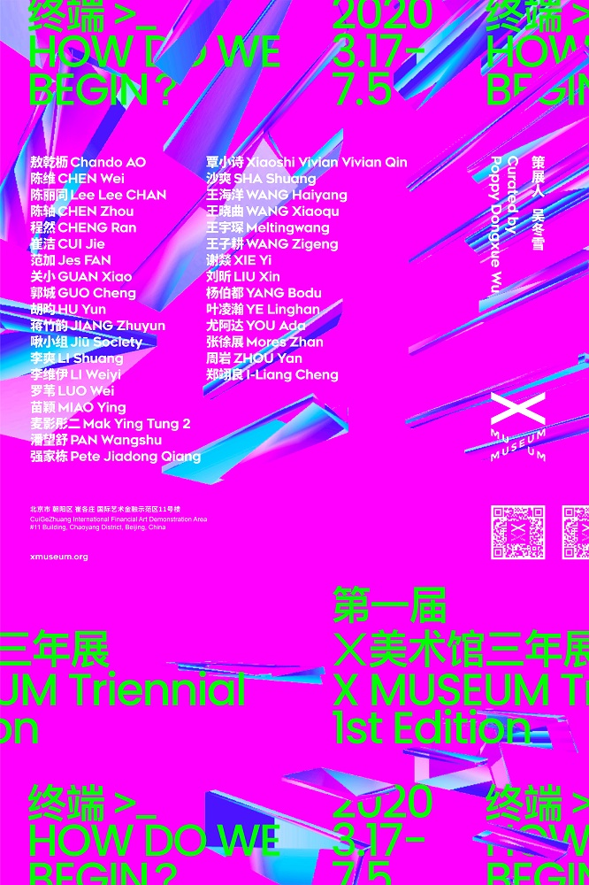 """The poster for the first edition of the X Museum Triennial, """"How Do We Begin?"""" Courtesy of the X Museum."""