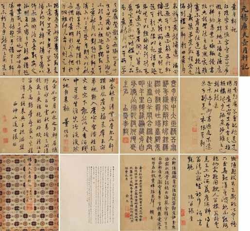 Yang Weizhen,Book of Hu Yuexuan (five open ten pages)(1369). Courtesy of Poly International Auction Co. Ltd.