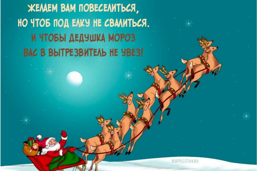 свою короткие смешные пожелания на новый год микрофинансовых компаниях предлагается