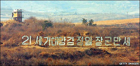 Propaganda sign on the North's side of the border