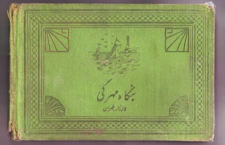 Front cover of autograph book