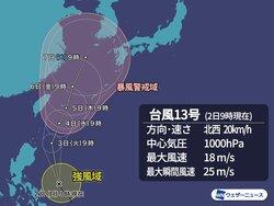 台風13号(レンレン)発生 強い勢力で沖縄・先島接近へ