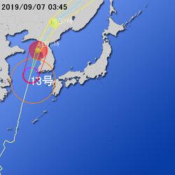 【台風第13号に関する情報】令和元年9月7日04時55分 気象庁予報部発表