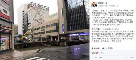 画像は高島宗一郎市長のFacebookスクリーンショット