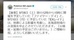 https://i1.wp.com/news.biglobe.ne.jp/entertainment/0907/5113768493/20180907192555176.jpg