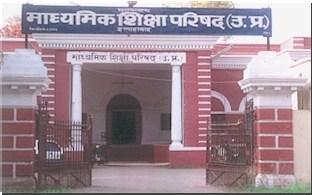 Building of Uttar Pradesh Madhyamik Shiksha Parishad