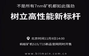 Bitmain's New 7nm Antminer Goes on Sale on November 8