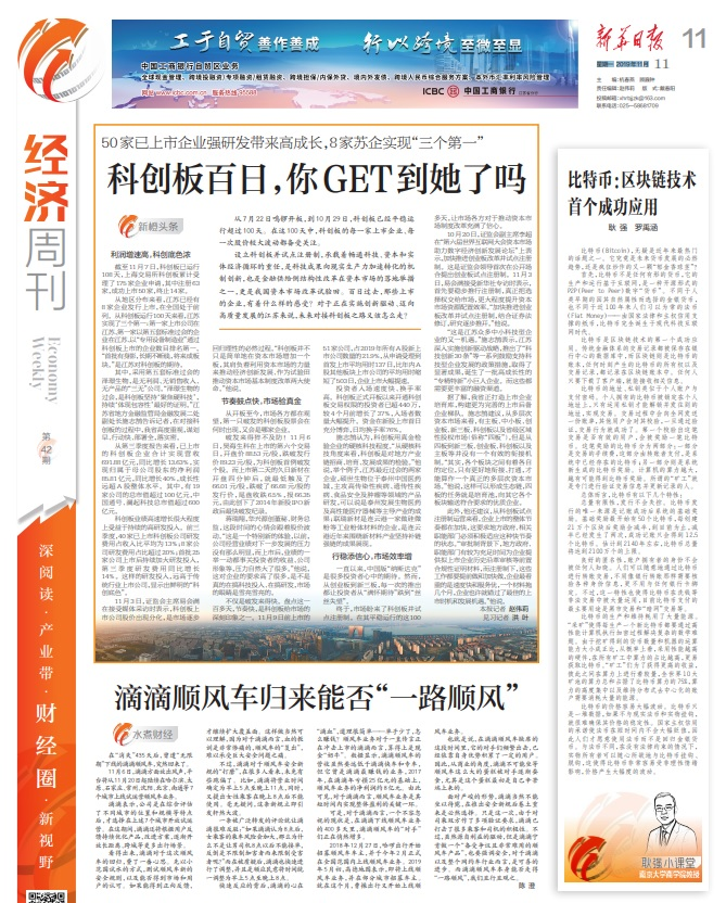 From FUD to FOMO – China State Newspaper Says Bitcoin Is 'Successful'