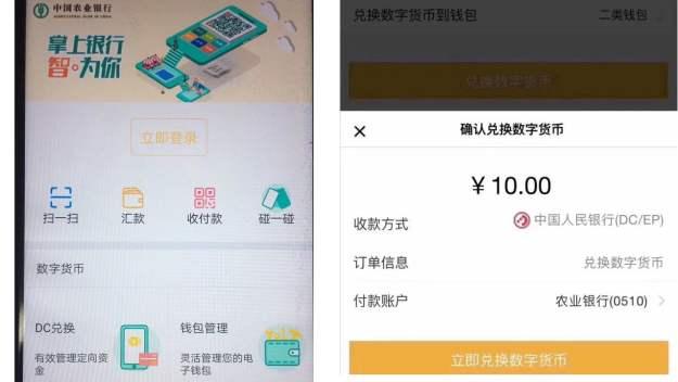 Digital Yuan to Fuel China's Economic Reign - McDonald's, Starbucks, Subway Test PBoC's Cryptocurrency