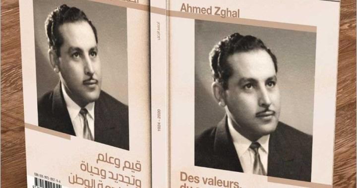 كتاب أحمد الزغل