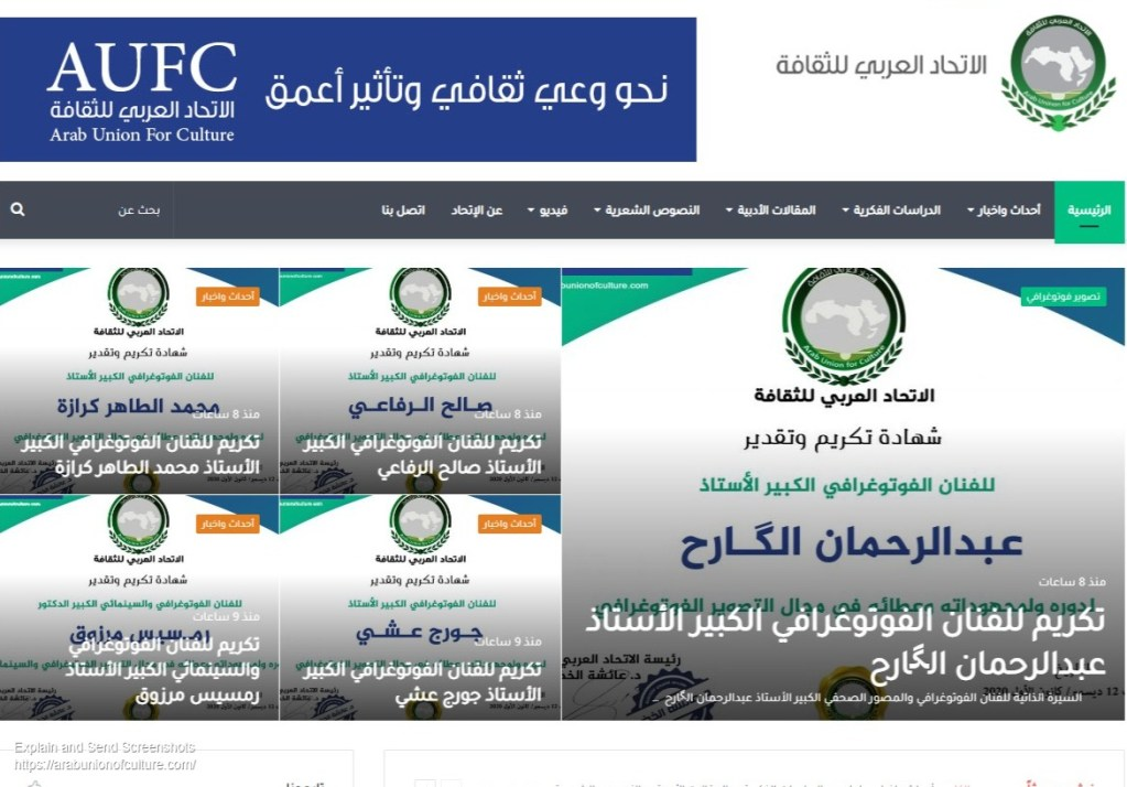 Screenshot of الاتحاد العربي للثقافة