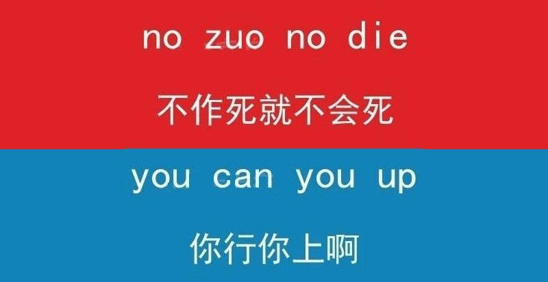 So给力!中国人发明的英语 老外只有怒赞了