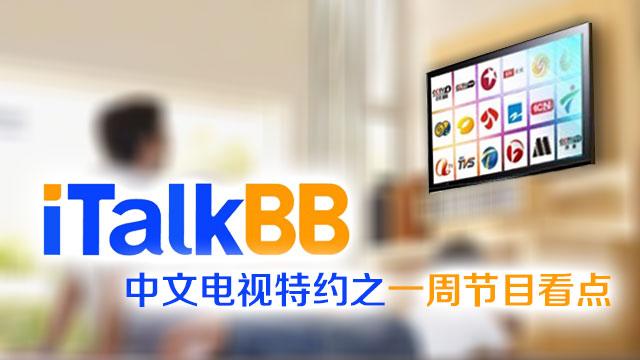 ʻO Kīwila ʻo iTalkBB Chinese TV kūikawā aʻoaʻo hoʻokahi e nānā ai
