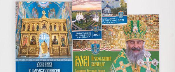 В УПЦ издали официальные церковные календари на 2021 год