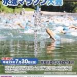 第21回 四万十川水泳マラソン大会!「四万十川の鮎と一緒に泳いでみませんか?」