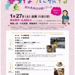 大阪発着のバスで行く「暮らすように旅する」高知県移住体験ツアー開催!