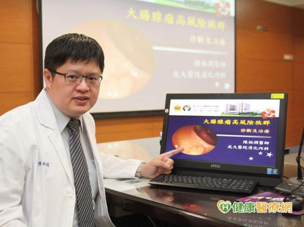 你有大腸腺瘤嗎? 小心恐進展至大腸癌   早安健康NEWS