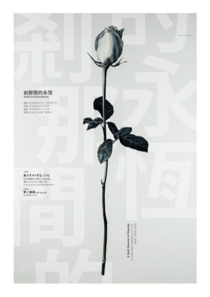 poster from Yeh's exhibition