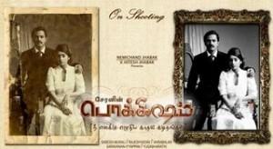pokkisham-tamil-mp3-songs