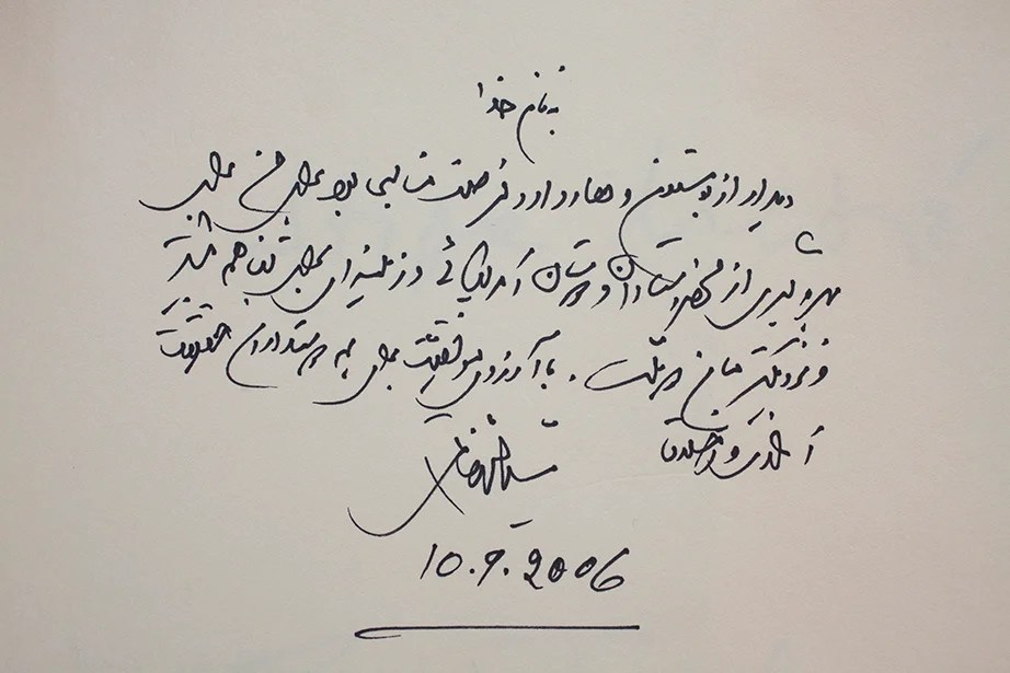"Iran's Mohammad Khatami offered 2006 wishes for ""truth, morality, and brotherhood."""