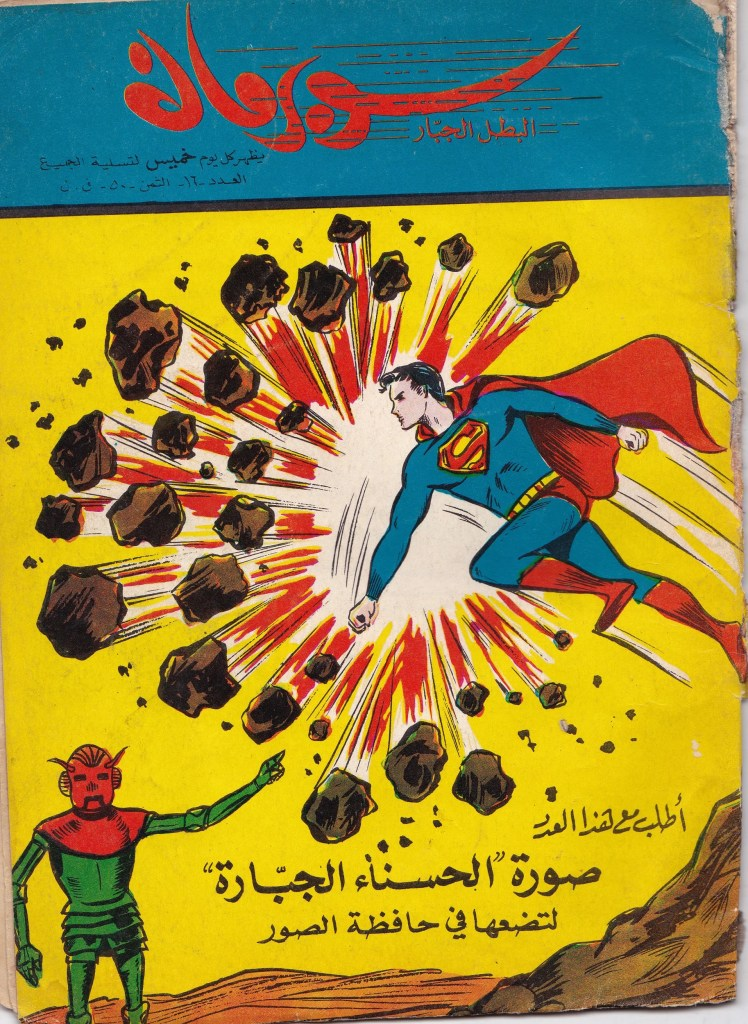 An early Arabic translation of Superman.  Hussein Bicar. Sindibad No. 1 (Cairo, 1952); Superman No. 16 (Beirut, undated circa 1966). Courtesy of Jonathan Guyer