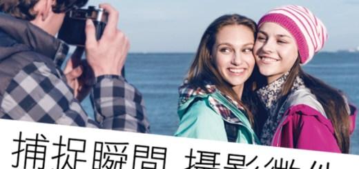 2016 S/S 捕捉剎那‧感動瞬間