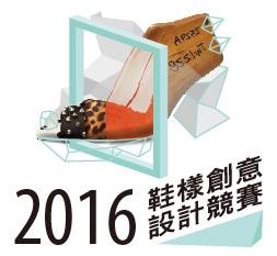 2016 國際鞋樣創意設計競賽(台灣區預賽)