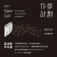 2017 Open Call|MoNTUE作夢計畫徵件