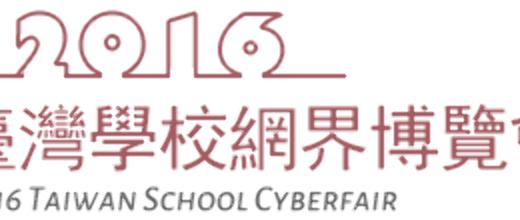 2016臺灣學校網界博覽會
