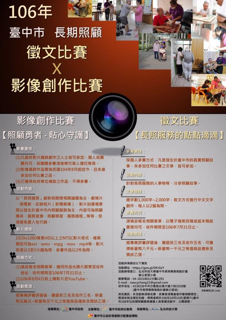 106年臺中市長期照顧徵文比賽暨影像創作比賽