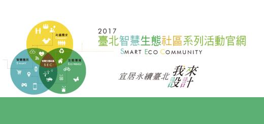 2017第一屆臺北智慧生態社區設計競圖