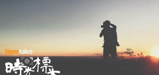 時光標本「tigertale」攝影比賽