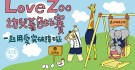 Love Zoo 幼兒著色比賽