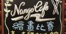 2020 南歌咖啡館 Nango Cafe 繪畫比賽